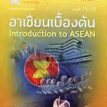 เอกสารการสอนประจำชุดวิชา 82327 อาเซียนเบื้องต้น
